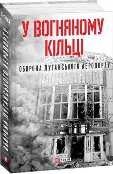 У вогняному кільці. Оборона Луганського аеропорту (9789660382145)