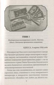 Копи Хаджибейского лимана - Лобусова И. (9789660384071)