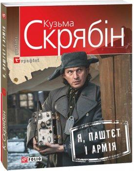 Я, Паштєт і Армія - Скрябін Кузьма (9789660371996)
