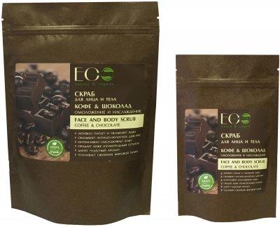 Скраб для лица и тела EO Laboratorie Кофе и Шоколад Омоложение и Наслаждение 200 г (4627089432575)
