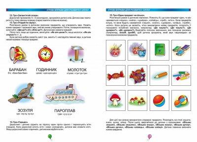 Домашня логопедія - Алла Журавльова (9789664294956)