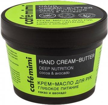 Крем-масло для рук Cafemimi Глубокое Питание 110 мл (4627090994062)