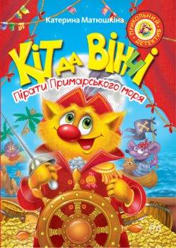 Кіт да Вінчі. Пірати Примарського моря - Матюшкіна Катя (9789669173225)