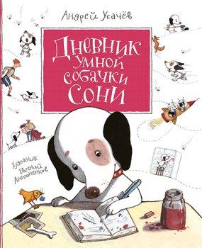 Дневник умной собачки Сони - Усачев Андрей (9789664629826)