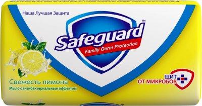 Антибактериальное мыло Safeguard Лимонное 90 г (4015600847104)