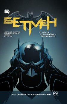 Бетмен. Нульовий рік - Таємне місто. Книга 4 - Скот Снайдер (9789669173508)