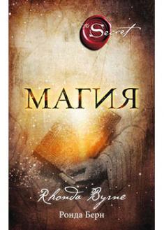 Магия (новое издание). 92317