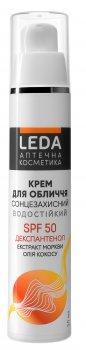 Крем Leda Солнцезащитный для лица SPF 50 50 мл (4820203520718)