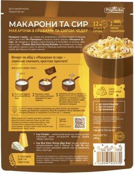 Макароны Приправка с грибами и сыром Чеддер 150 г (4820195511770)