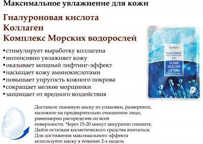 Увлажняющая тканевая маска Deoproce Color Synergy Effect Sheet Mask Blue с Гиалуроновой кислотой Коллагеном и экстрактами Морских Водорослей 20 г (dmcsesbb20) (8809240768211)