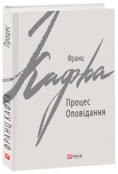 Процес - Кафка Ф. (9789660385719)