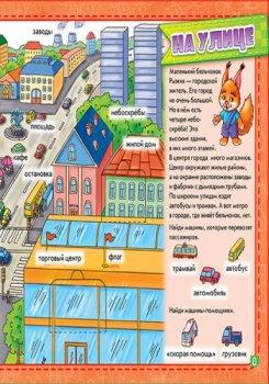 Мой первый словарик. Мой город (9789667474843)
