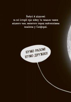 Веселі Роджерси та примарний галеон - Даддл Дж. (9786170935717)