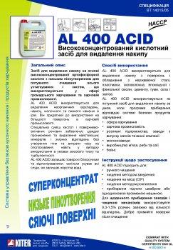 Моющее средство Kiter AL 400 Acid для удаления накипи 5 л (14015.5L)