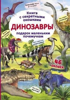 Книжка с секретными окошками. Динозавры (9789669369093)