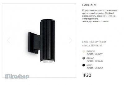 Настінний світильник Ideal Lux BASE AP2 NERO (129433)