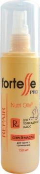 Спрей-масло Fortesse Pro Repair Nutri Oils 150 мл (34820197000388)