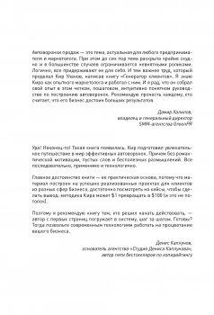 Генератор клиентов. Первая в мире книга-тренинг по АВТОВОРОНКАМ продаж - Уланов Кир (9786177561599)