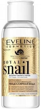 Міцелярна вода для інтенсивного відновлення Eveline 3в1 Royal Snail 100 мл (5903416002390)