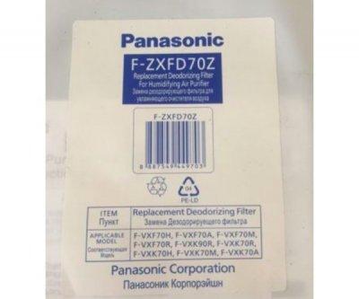 Змінний фільтр дезодоруючий Panasonic F-ZXFD70Z для F-VXK70, F-VXK90, F-VXF70