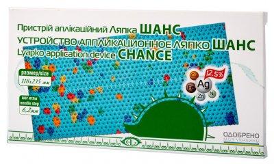 Аплікатор Ляпко Шанс 6.2 Ag (4820077021311)