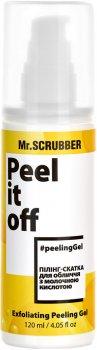 Пилинг - скатка для лица Mr.Scrubber с молочной кислотой Peel it off Exfoliating Peeling Gel 120 мл (4820200231891)