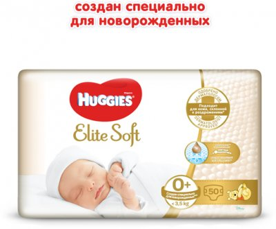 Підгузки Huggies Elite Soft 0+ до 3.5 кг 50 шт. Jumbo (5029053548012)