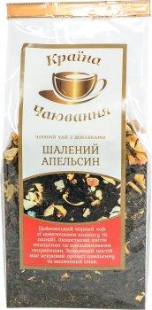 Чай черный с добавками рассыпной Країна Чаювання Сумасшедший апельсин 100 г (4820230050448)