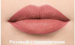 Губная помада Avon Суперустойчивость Розовый с привилегиями 3.6 г (1382880)(ROZ6400102112)