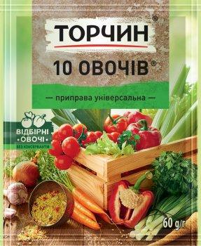Упаковка приправы ТОРЧИН 10 Овощей универсальная 60 г х 20 шт (7613035869240)