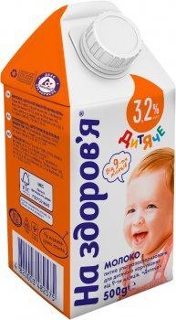 Упаковка молока ультрапастеризованного На здоров'я Детское 3.2% 500 г х 18 шт (4820003485163)