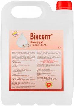 Мыло Вінсепт жидкое антибактериальное с ионами серебра 5 л (4820106100550)