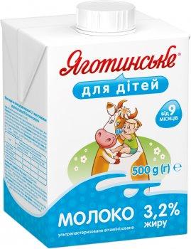 Упаковка молока ультрапастеризованного Яготинское для детей витаминизированое 3.2% 500 г х 18 шт (4823005204848)