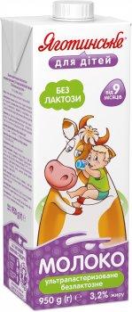 Упаковка молока Яготинское для детей Безлактозное 3.2% 950 г х 10 шт (4823005207351)