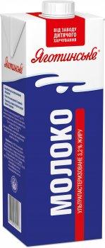 Упаковка молока ультрапастеризованного Яготинское 3.2% 950 г х 10 шт (4823005205289)
