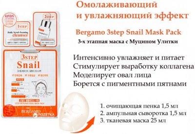 Тканевая маска от морщин Bergamo 3 Step Mask Snail с муцином улитки, бетаином и экстрактом ромашки 3-х этапная 2 х 1.5 мл + 25 мл (8809414190862/8809414190787)