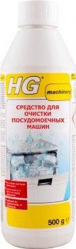 Средство для устранения неприятного запаха в посудомоечных машинах HG 500 г (8711577259112)