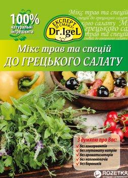 Упаковка микса трав и специй Dr.IgeL к греческому салату 8 г х 35 шт (14820155170709)