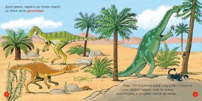 Моя перша Енциклопедія DOCs. Динозаври - Леду Стефані (9786177688104)