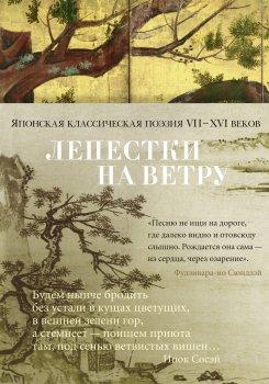 Лепестки на ветру. Японская классическая поэзия VII-ХVI веков - Аривара Нарихира, Догэн, Какиномото Хитомаро, Сайгё, Фудзивара-но Тэйка, Ямабэ Акахито (978-5-389-18351-3)
