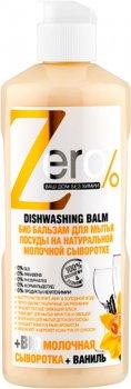 Бальзам для мытья посуды Zero Молочная сыворотка 500 мл (4630007834399)