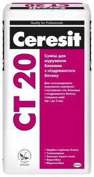 СТ 20 Ceresit суміш для кладки газоблокам (1-3 мм) 25 кг