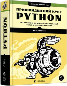 Пришвидшений курс Python - Маттес Ерік (9786176798538)
