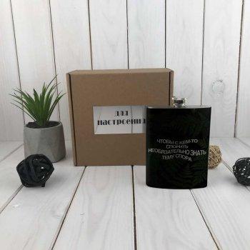 """Срібна фляга для алкоголю в подарунковій упаковці з дизайном """"что бы с кем-то спорить не обязательно знать тему спора"""" 230 мл"""