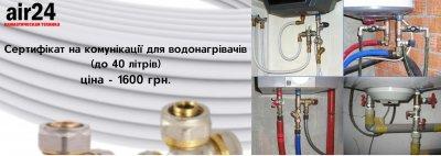 РБП Сертификат на комунікації для водонагрівачів до 40 літрів