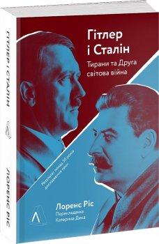 Гітлер і Сталін. Тирани та Друга світова війна - Лоренс Ріс (9786177965212)