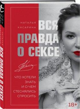 Вся правда о сексе - Наталья Касарина(9789669936844)