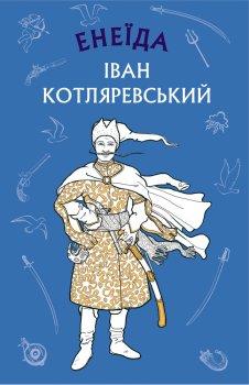 Енеїда - Котляревський Іван (9789669935359)