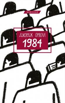 1984 - Джордж Орвелл (9789669933911)