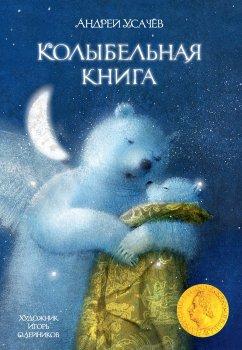 Колыбельная книга - Усачёв А. (9789669850836)